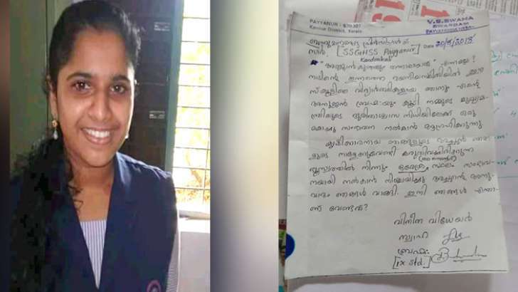 Student offers 2 crores worth land for Kerala!