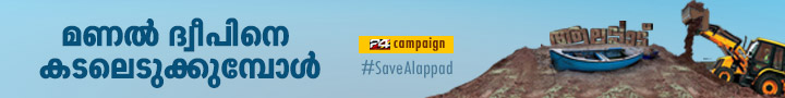 Save Alappad