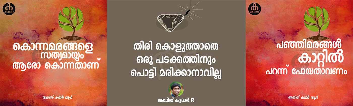 ajith poem