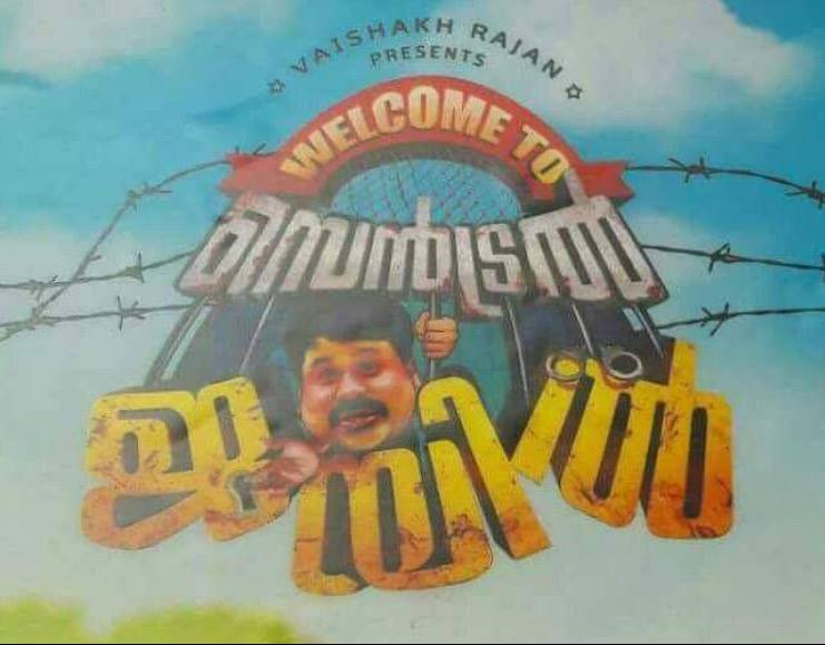 dileeps-upcoming-malayalam-movie-welcome-to-central-jail-4