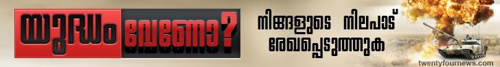 war-poll-banner