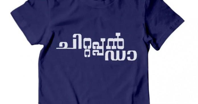tshirt- chittappan daa