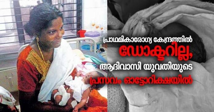 aadivasi-woman-give-birth-in-auto