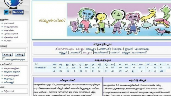 schoolwiki