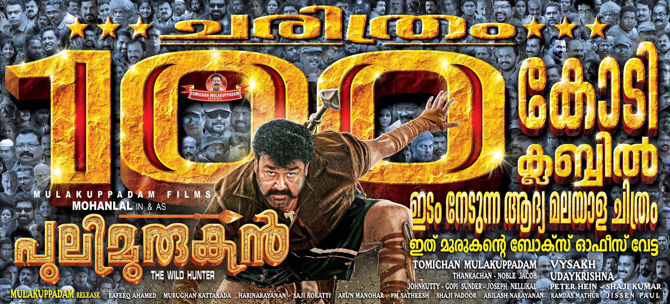 top 10 happenings of mollywood industry Pulimurugan