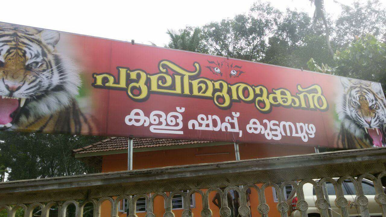 Pulimurugan toddy shop