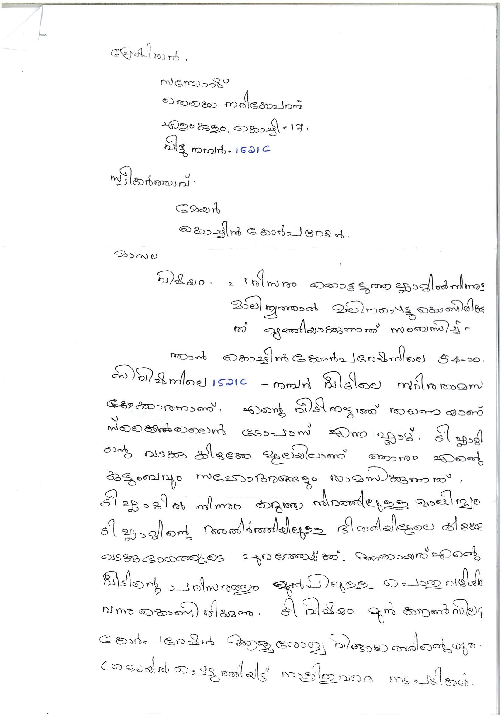 complaint-letter-1
