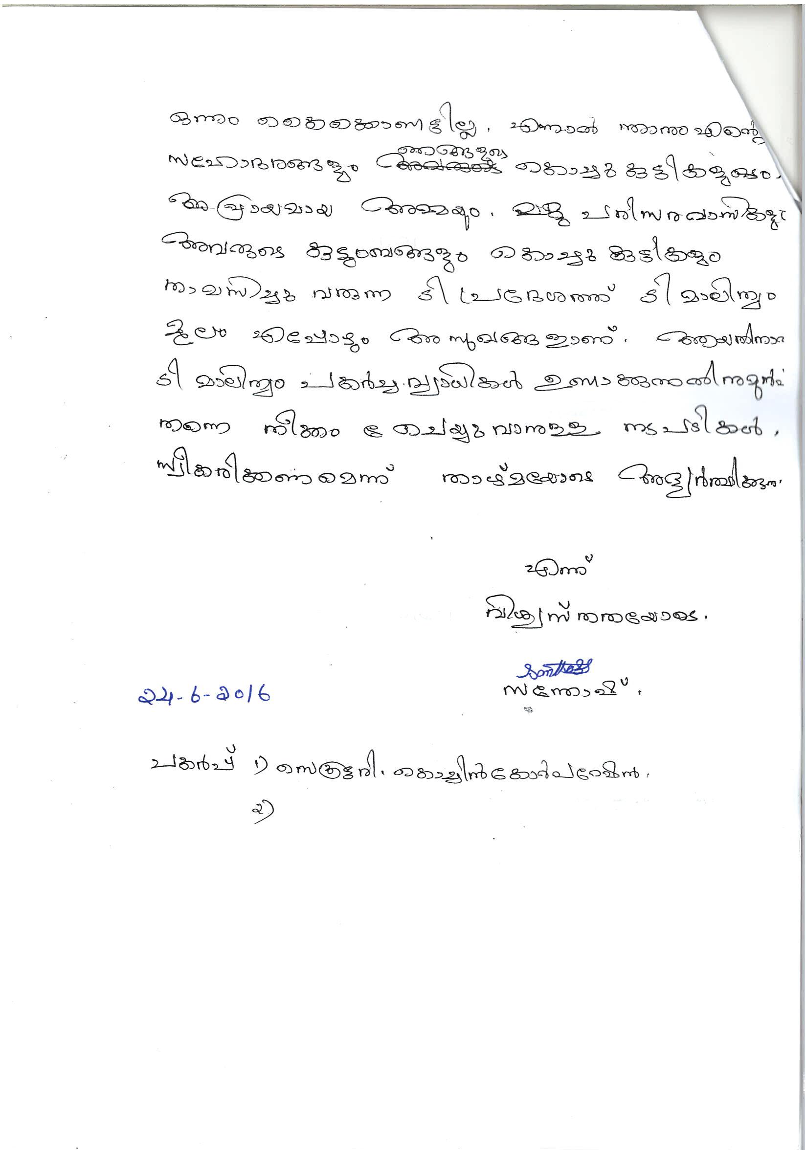 complaint-letter-3