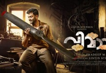 vimanam first look poster