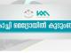 kudumba sree in kochi metro