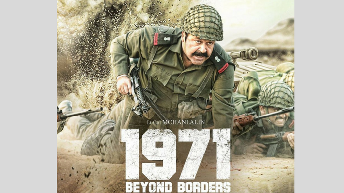 first look poster of 1971 Beyond Borders