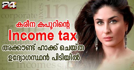 kareena-kapoor-income-tax-2