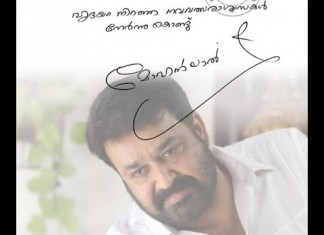 mohanlal blog