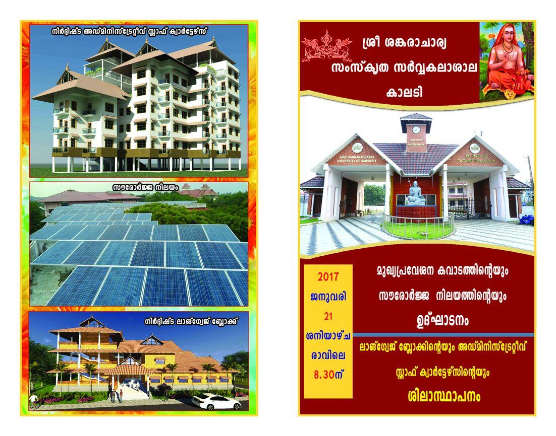 sree sankaracharya (2)