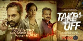 take off trailer malayalam movie