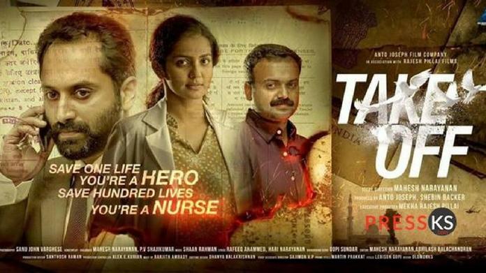 take off trailer malayalam movie