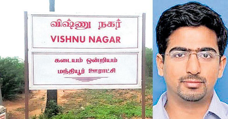 vishnu-nagar-image.jpg.image.784.410