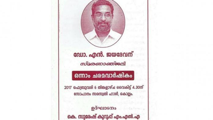 Dr.N Jayadev