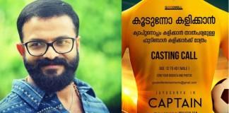 casting call for captain film