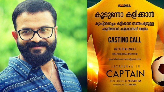 casting call for captain film