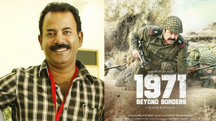 major ravi about mohanlal in beyond the borders