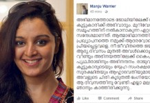 manju warrier fb post
