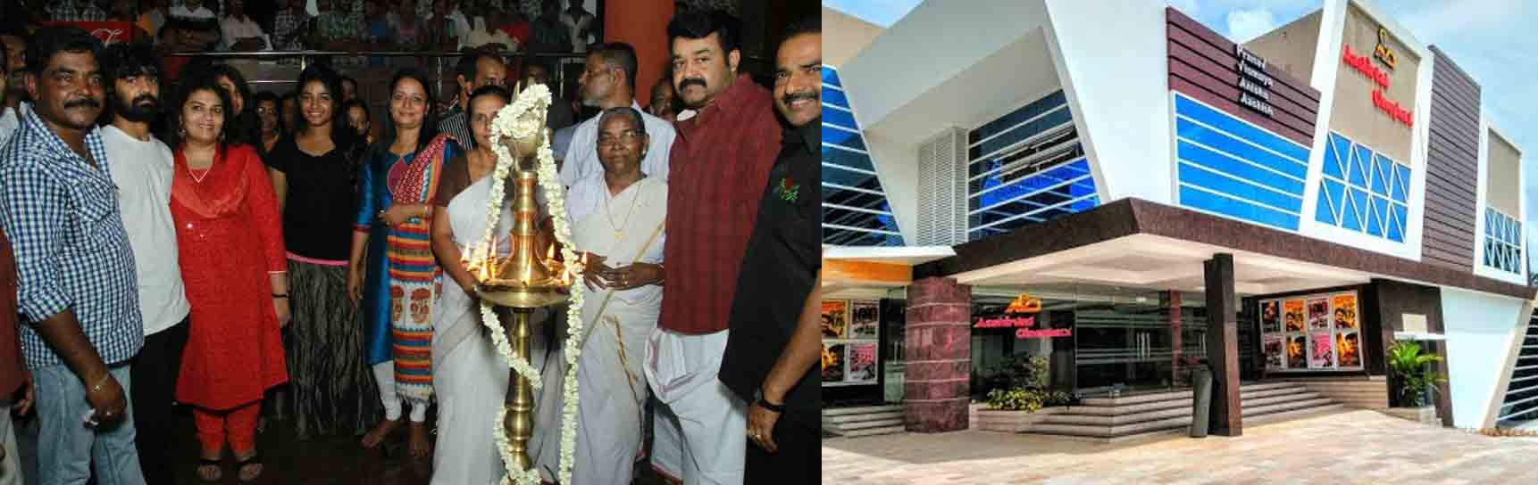 mohan lal in aashirvad cinemas