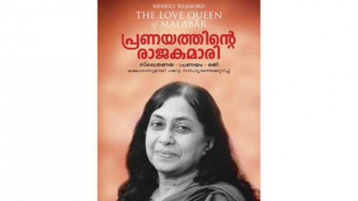 samdani against the love queen of malabara
