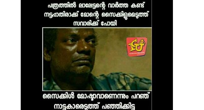 troll mohanlal (2)