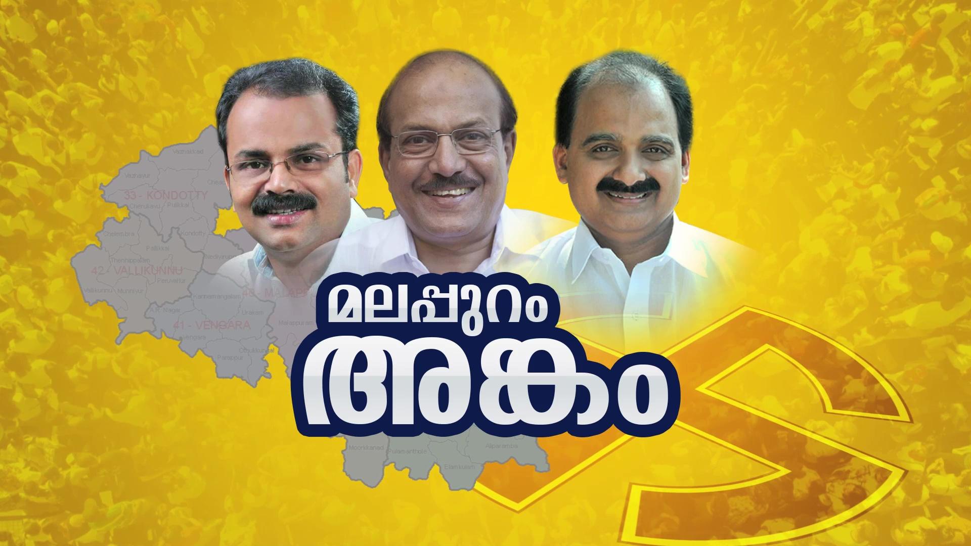 malapuram election 2017