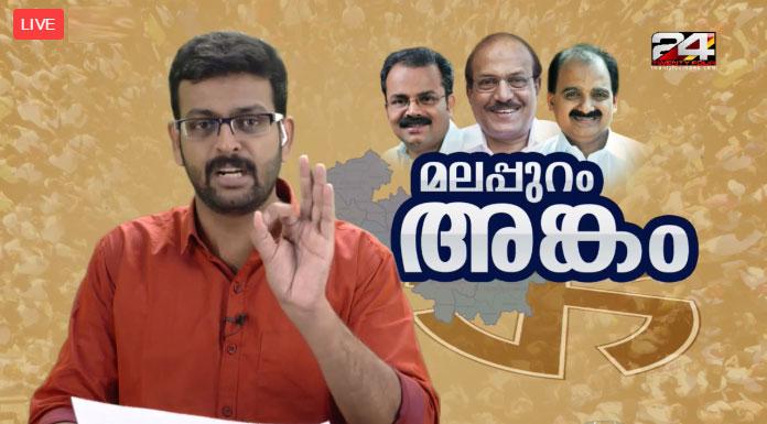 malapuram election live