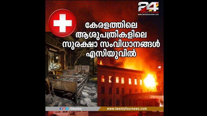 fire and security lapses in hospitals in Kerala