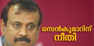 senkumar reinstatement