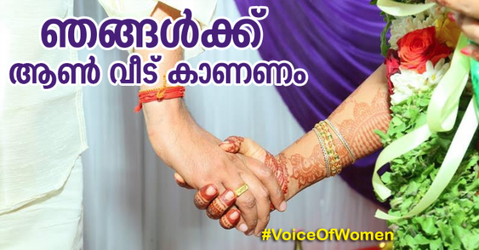 campaign - voice of women