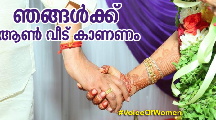 campaign - voice of women