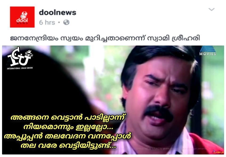 23 f thiruvananthapuram girl cut sexual organ rapist (14)