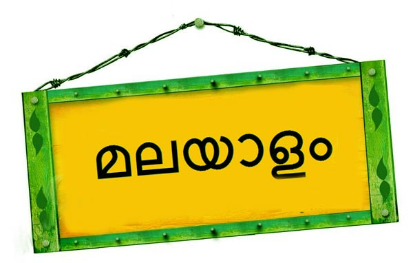 malayalam language learning bill passed