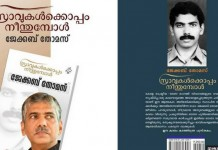 Jacob Thomas autobiography publishes today jacob thomas book launch canceled