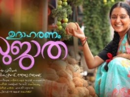 manju warrier fb post udaharanam sujatha