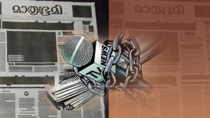 mathrubhumi world press-freedom-day