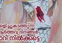 sanitary pads schools kerala