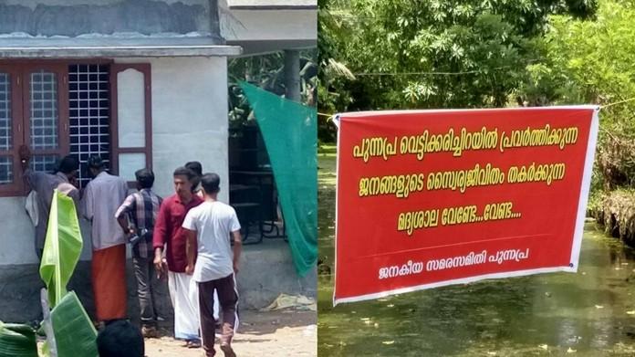 public protest before beverages outlet punnapra
