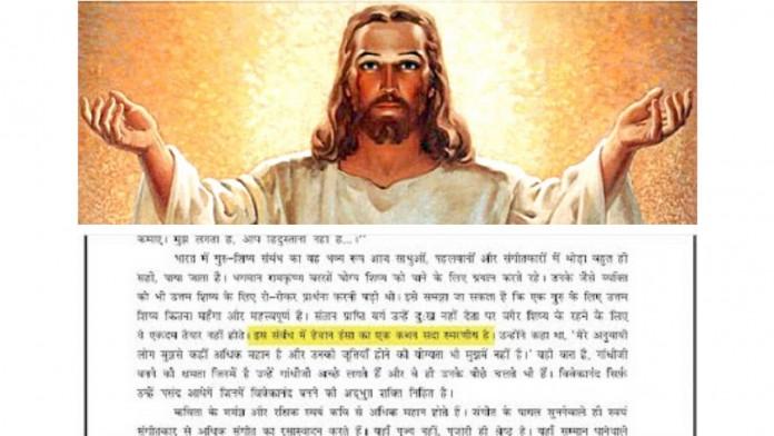 Jesus as demon