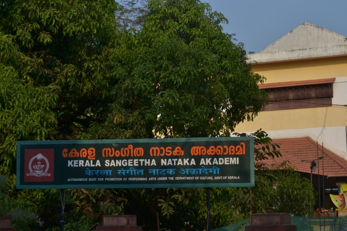 major irregularities in econimic transactions carred out by kerala sangeeta nadaka academy