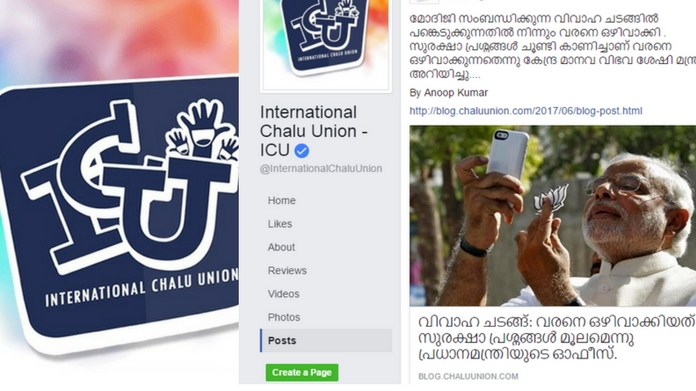 icu news troll kochi metro goes viral