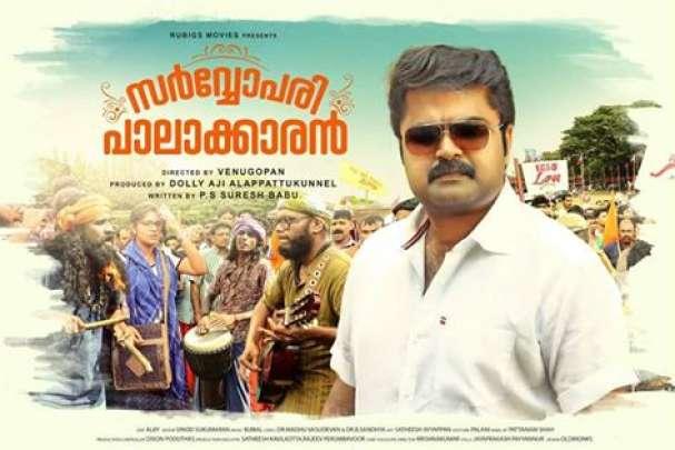 sarvopari palakkaran first look poster