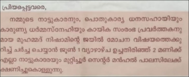 muhammad-nisham. notice