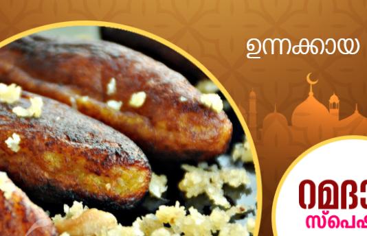 unnakaya recipe iftar