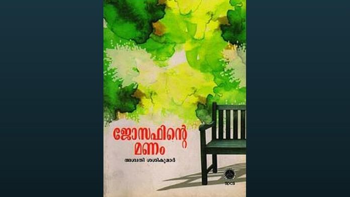 young literary prize aswathi sasikumar