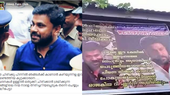 dileep bail denied one reason social media campaign supporting dileep
